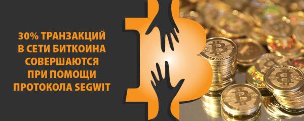 30% транзакций в сети биткоина совершаются при помощи протокола SegWit