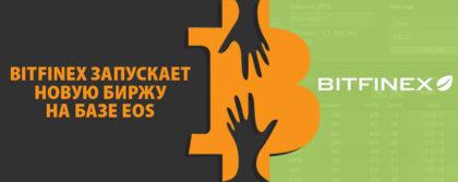 Bitfinex запускает новую биржу на базе EOS