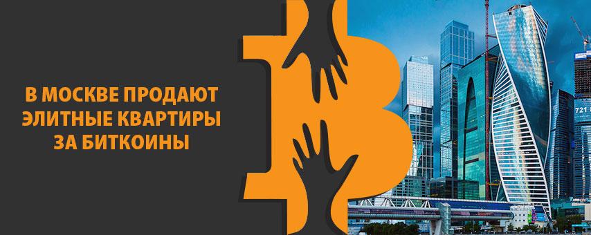 В Москве продают элитные квартиры за биткоины