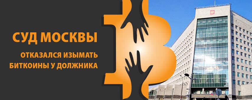 Суд Москвы отказался изымать биткоины у должника
