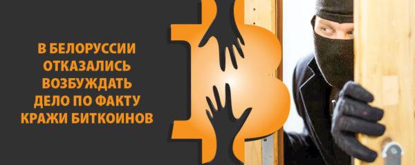 В Белоруссии отказались возбуждать дело по факту кражи биткоинов