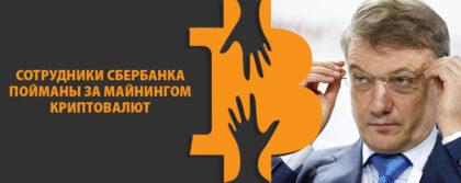 Сотрудники Сбербанка пойманы за майнингом криптовалют