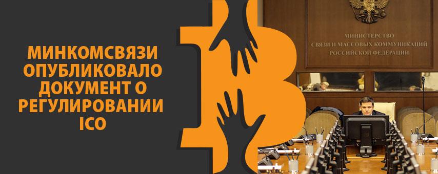 Минкомсвязи опубликовало документ о регулировании ICO