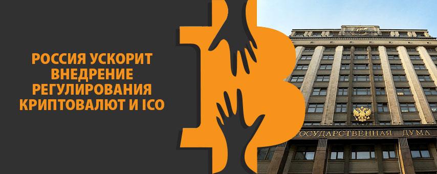 Россия ускорит внедрение регулирования криптовалют и ICO