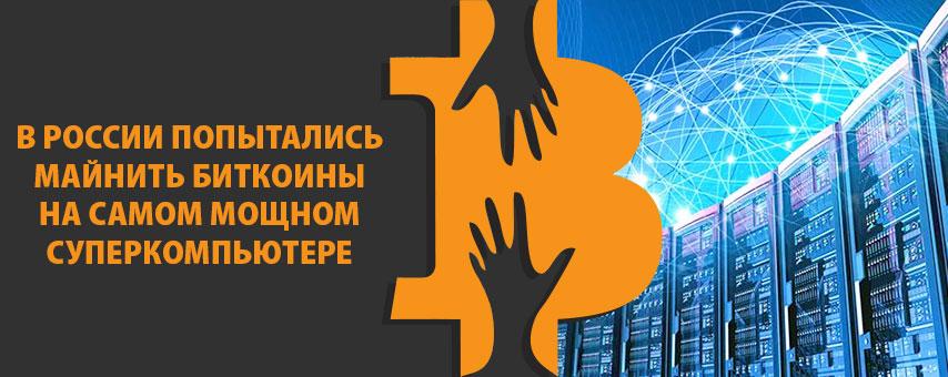 В России попытались майнить биткоины на самом мощном суперкомпьютере