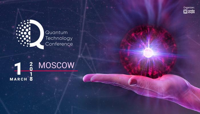 конференция квантовый блокчейн