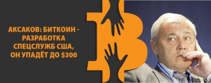 Аксаков: биткоин - разбработка спецслужб США, он упадёт до $300