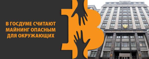 В Госдуме считают майнинг опасным для окружающих