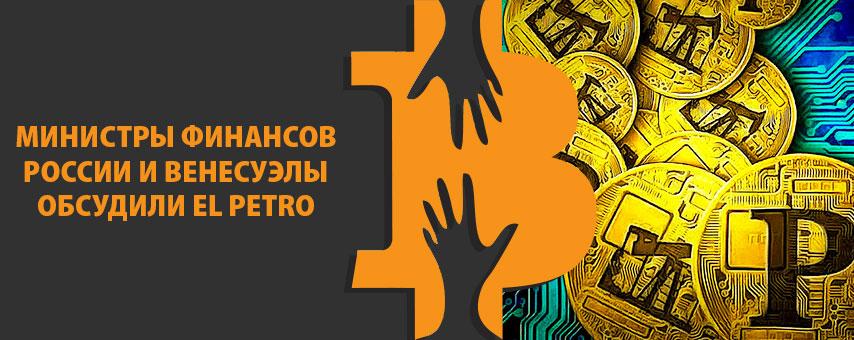 Министры финансов России и Венесуэлы обсудили El Petro
