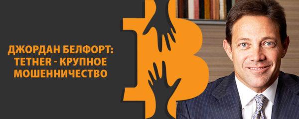 Джордан Белфорт: Tether - крупное мошенничество