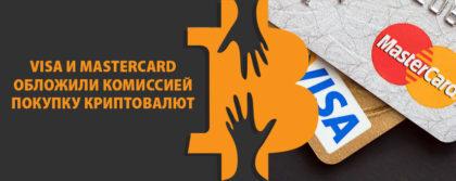 VISA и Mastercard обложили комиссией покупку криптовалют