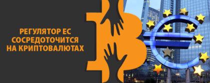 Регулятор ЕС сосредоточится на криптовалютах