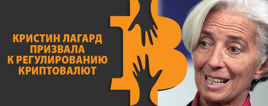 Кристин Лагард призвала к регулированию криптовалют