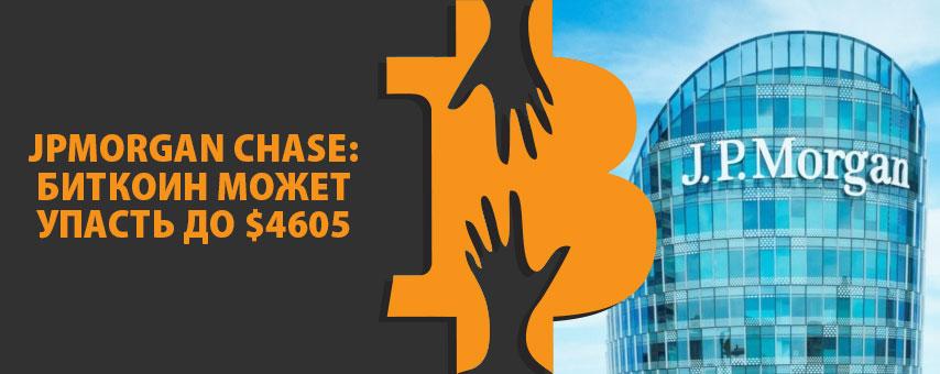JPMorgan Chase: биткоин может упасть до $4605
