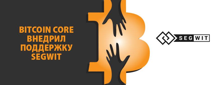 Bitcoin Core внедрил поддержку SegWit