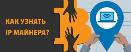 Как узнать IP майнера быстро и легко?