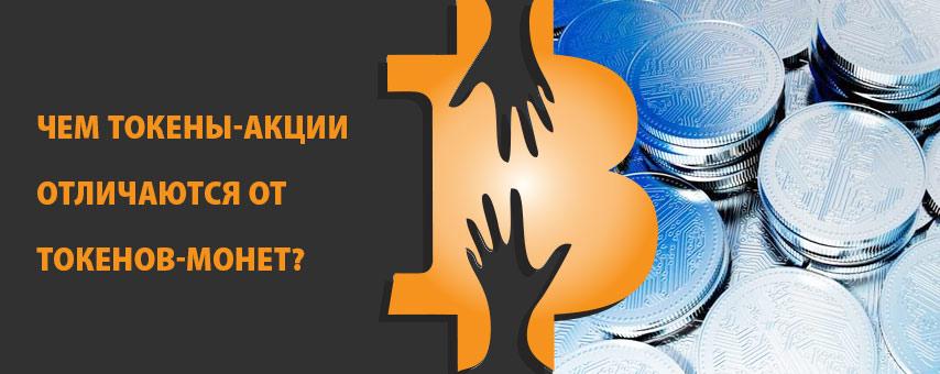 Чем токены-акции отличаются от токенов-монет?