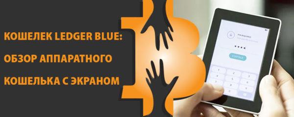 Кошелек Ledger Blue: обзор аппаратного кошелька с экраном