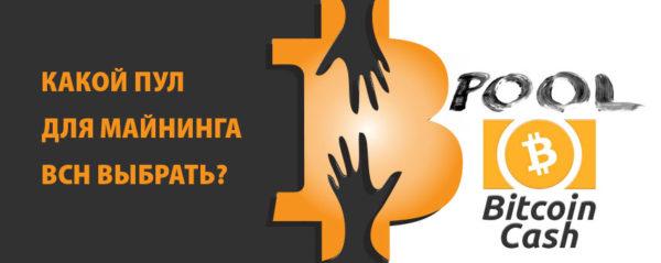 Какой пул для майнинга BCH выбрать?