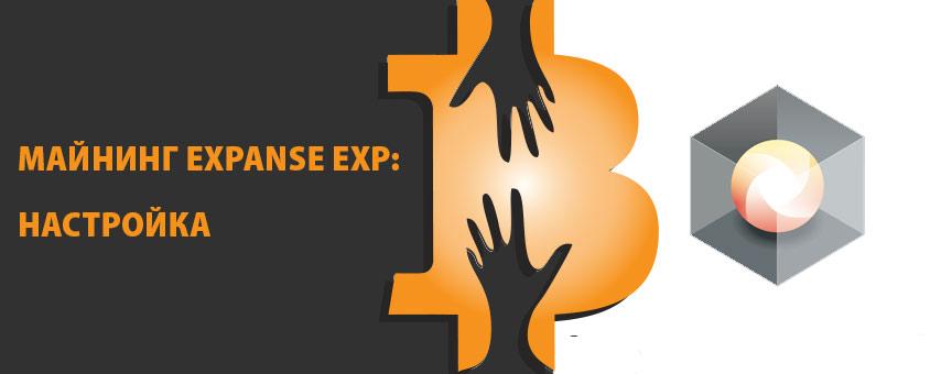 Криптовалюта Expanse EXP: информация и история