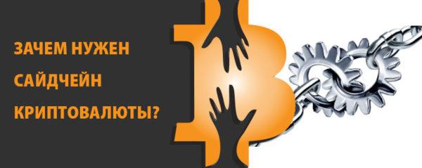 Зачем нужен сайдчейн криптовалюты?