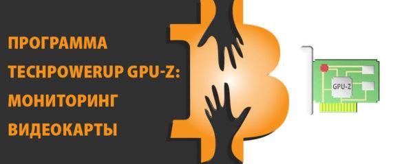 Программа TechPowerup GPU-Z