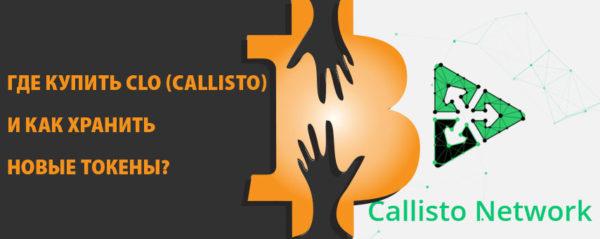 Где купить CLO (Callisto) и как хранить новые токены?
