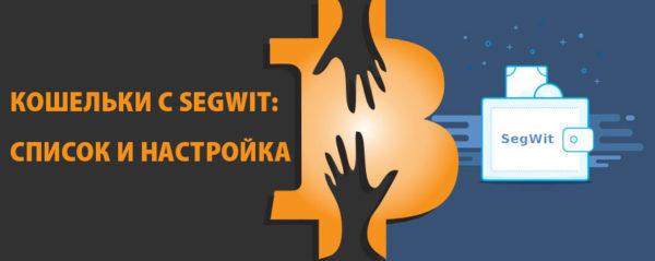 Кошельки с Segwit: список и настройка