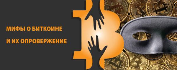 Мифы о биткоине