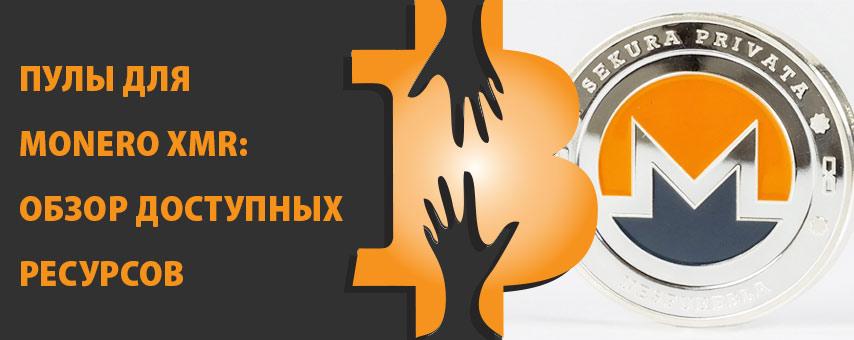 Пулы для Monero XMR: обзор доступных ресурсов
