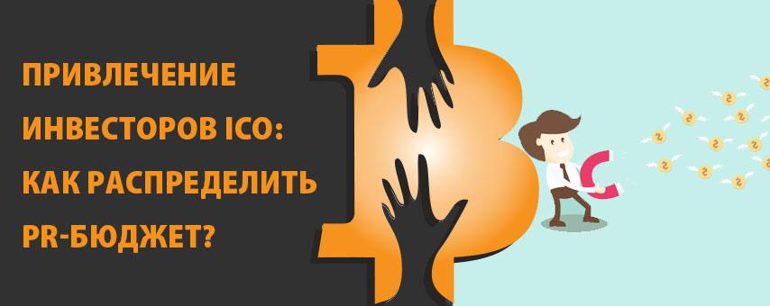 Привлечение инвесторов ICO: как распределить PR-бюджет?