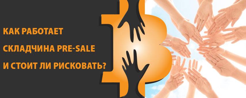 Как работает складчина Pre-Sale и стоит ли рисковать?
