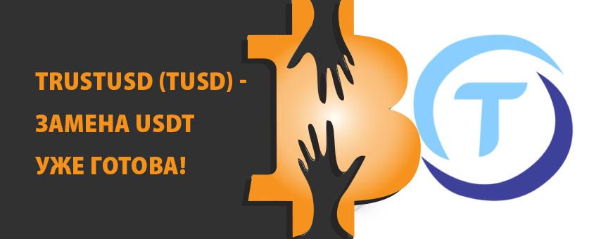 TrustUSD (TUSD) - замена USDT уже готова!