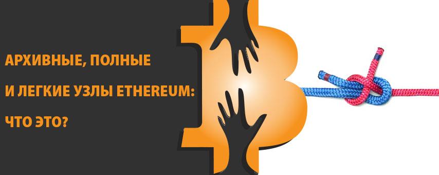 Архивные, полные и легкие узлы Ethereum: что это?