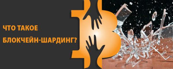 Что такое блокчейн-шардинг?