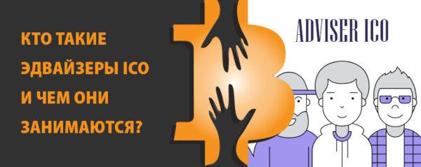 Кто такие эдвайзеры ICO и чем они занимаются?