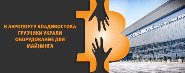 В аэропорту Владивостока грузчики украли оборудование для майнинга