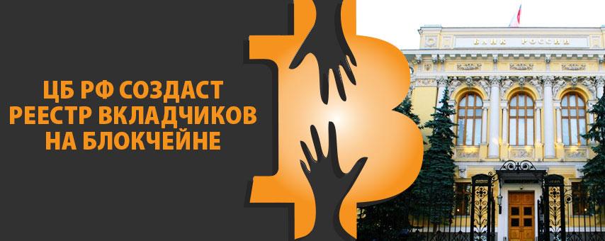 ЦБ РФ создаст реестр вкладчиков на блокчейне