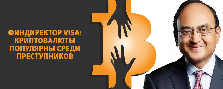 Финдиректор VISA: криптовалюты популярны среди преступников