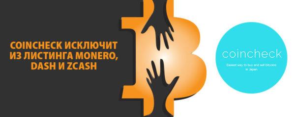 Coincheck исключит из листинга Monero, Dash и Zcash
