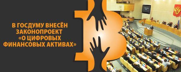 В Госдуму внесён законопроект «О цифровых финансовых активах»