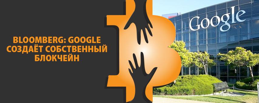 Bloomberg: Google создаёт собственный блокчейн