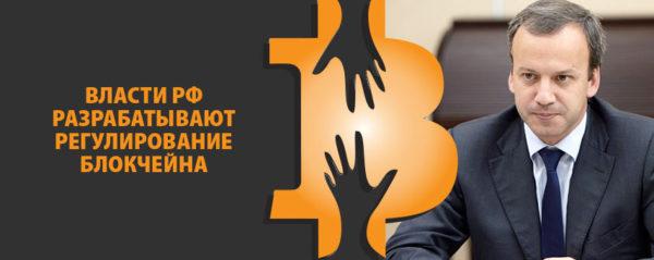 Власти РФ разрабатывают регулирование блокчейна