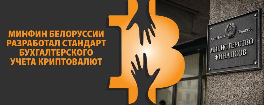 Минфин Белоруссии разработал стандарт бухгалтерского учета криптовалют