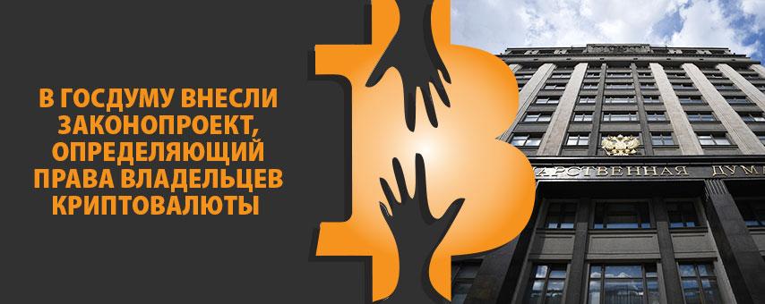 В Госдуму внесли законопроект, определяющий права владельцев криптовалюты
