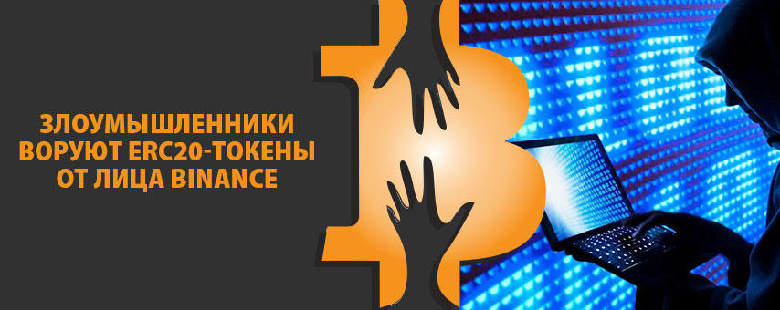 Злоумышленники воруют ERC20-токены от лица Binance