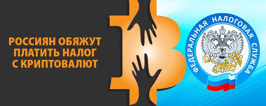 Россиян обяжут платить налог с криптовалют