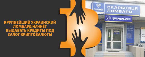 Крупнейший Украинский ломбард начнёт выдавать кредиты под залог криптовалюты