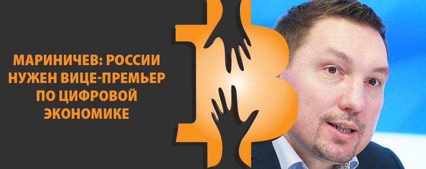 Мариничев: России нужен вице-премьер по цифровой экономике