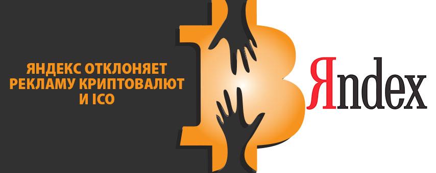 Яндекс отклоняет рекламу криптовалют и ICO